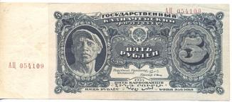 5 рублей 1925 г.