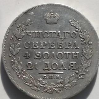 Рубль 1818 года П С