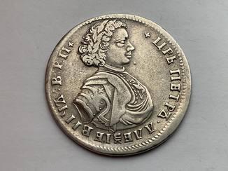 Полтинник 1707г. R1