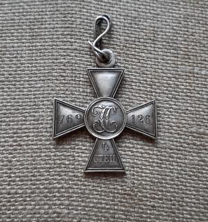 Георгиевский крест 4  степени #769126