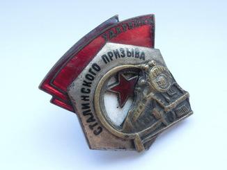Тройной Знак Ударник Сталинского Призыва №47448 Тип 1 С трех частей.