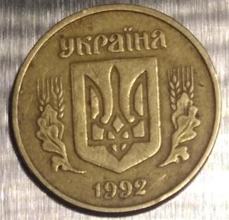50 коп. 1992 г. 4ААм, луганский чекан, английскими шт.