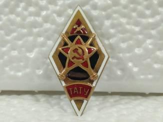 Ромб ТАТУ (Тамбовское артиллерийско-техническое училище 1946 год.)