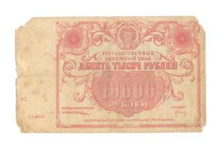10000 рублей 1922 Оников