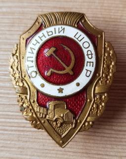 Знак Отличниый Шофер, СССР