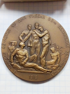 Медаль в честь 40-летия гибели 26 Бакинских комиссаров (М.Эшба)