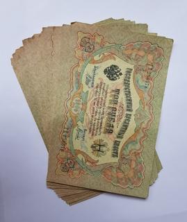 Боны 3 рубля 1905 г. 24 шт из пачки. Номера подряд.