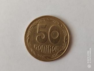 50 коп 1992 року. Луганський чекан, англійськими штемпелями