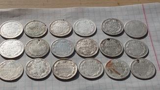 15-копеечные Царские монеты от Александра до Николая