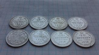 Погодовка 10-копеечных монет Николая 2,1909--1916 гг.