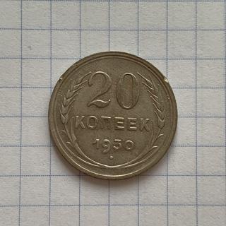 20 копеек 1930 года перепутка.