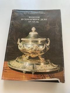 Золотое и серебренное дело ХV-XX вв. Постникова-Лосева