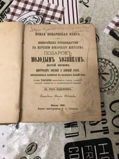 Поваренная кулинарная  книга Подарок молодым хозяйкам Рецепты 1889год
