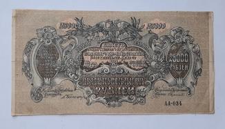 25000 рублей 1920 года
