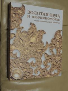 Книга Золотая орда и причерноморье  Оригинал