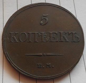 5 копеек 1833 г. ЕМ.