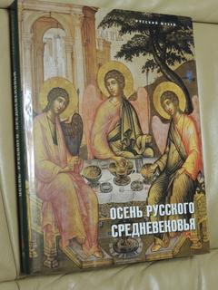 Осень Русского средневековья Оригинал
