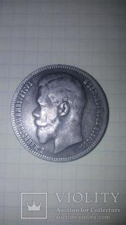 1 рубль 1898г. АГ
