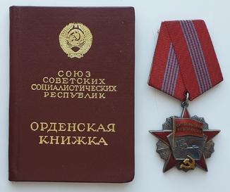 Орден Октябрьской революции 13666