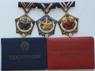 Шахтерская Слава трех степеней