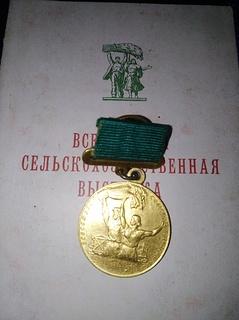 Малая золотая медаль ВСХВ номерная 2000