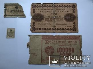 100000 рублей, 1000 рублей, 1 и 2 копейки.
