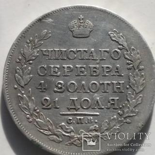 Рубль 1818