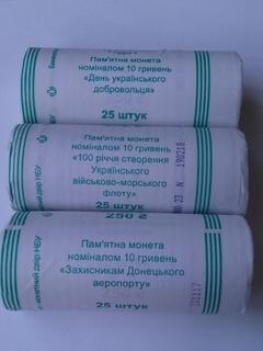 Три ролла 10-ти гривневых монет Украины (киборги, морфлот, добровольцы)