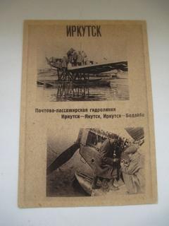 Иркутск. Авиалиния Иркутск- Якутск.1928 год.