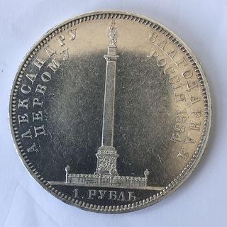 1 рубль 1834 года «Александровская колонна»