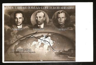 Блестящая победа советской авиации - 1937 год.