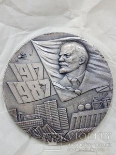 70 лет Великой Октябрьской Революции серебрение