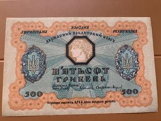 50 гривен УНР 1918 года