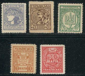 1918 Украина марки - деньги полный комплект