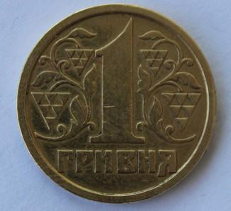 1 гривна 1995 Украина