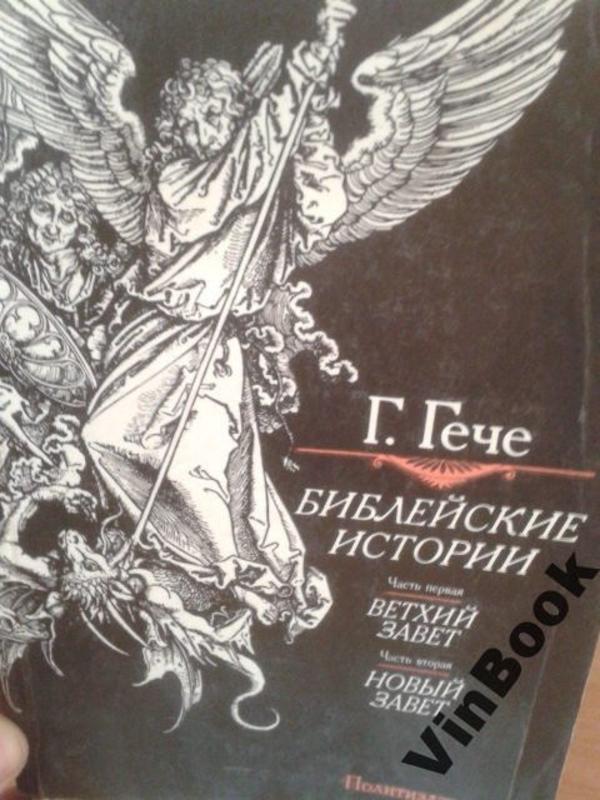 помощь человеку библейские истории 1889 глд виолити плотном, даже